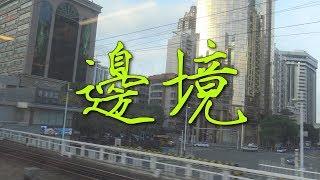 *3* Граница между двумя китайскими мирами. Дорога в Гонконг