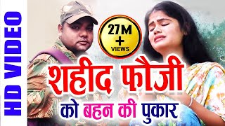 सरला गंधर्व | Desh Bhakti | Hindi Song | देश भक्ति फौजी गीत | Bhai Mere Bhai | Vande Mataram | 2018