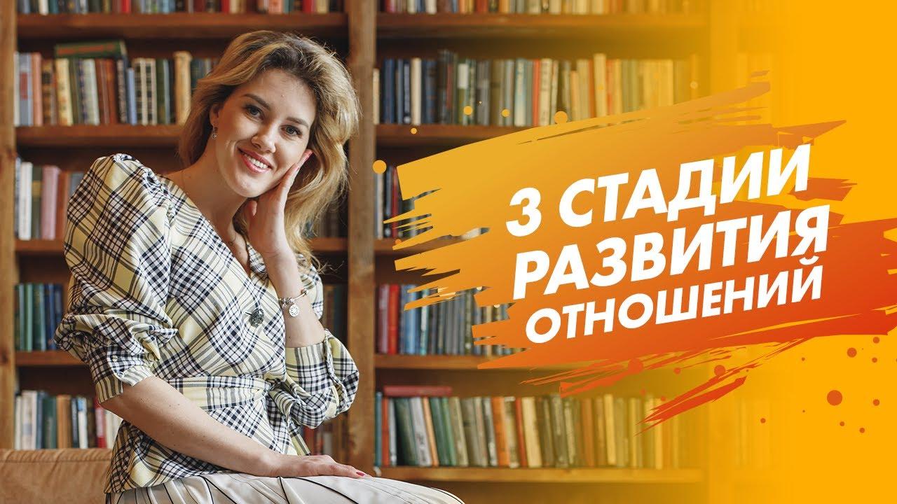 3 стадии развития отношений