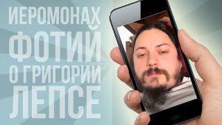 Отец Фотий о Григории Лепсе | Periscopers