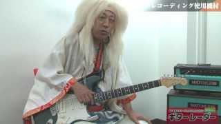 加納秀人(外道)/外道40周年記念アルバム「魂の叫び」発売&チョーキングの極意を解説! thumbnail