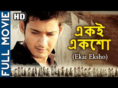 Ekai Eksho (HD) - Superhit Bengali Movie | Mahesh Babu | Anu