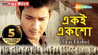 Ekai Eksho (HD) Superhit Bengali Movie , Mahesh Babu , Anushka , Sri Trivikram Srinivas