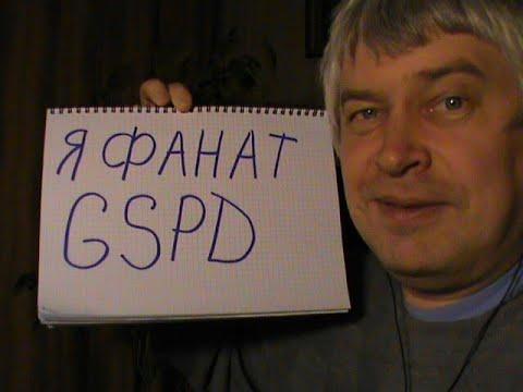 ПРЕМЬЕРА КЛИПА: GSPD -  КТО СКАЗАЛ МЯУ?