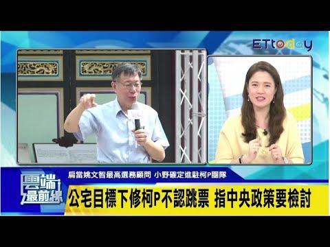 20180920 ETtoday新聞雲 雲端最前線 台北市長柯文哲 競選辦公室發言人 林筱淇