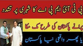 PTI mpa Imran Shah Thrashes Citizen in Karachi