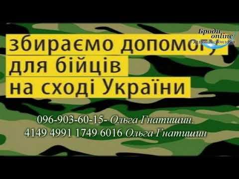 Телеканал Броди online: Допоможіть захисникам України на передовій! (ТК