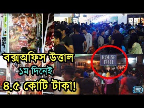 ১ম দিনেই ৪.৫ কোটি টাকা! ঢাকা অ্যাটাকে উত্তাল বক্স অফিস!   Dhaka Attack Movie Box Office Report