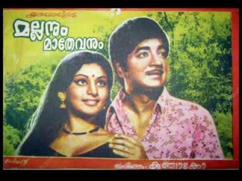Mallanum Mathevanum Jyothirmayee Devi l Mallanum Mathevanum Malayalam movie song 1976 l