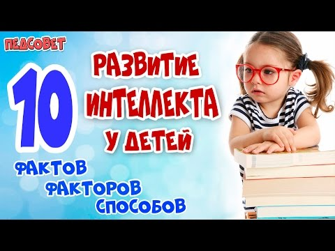 Развитие интеллекта у детей   Способы развития интеллекта и повышения IQ