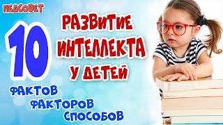 видео Как развить память ребенка с первых дней жизни?