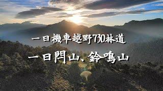 重裝騎機車重返730林道挑戰一日閂山鈴鳴山 / 最瘋狂熱血的一次百岳之旅 / 黃金閂山大草原美哭 / 高山全馬箭竹海的長征