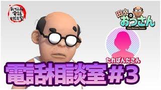 お悩み電話相談室#03
