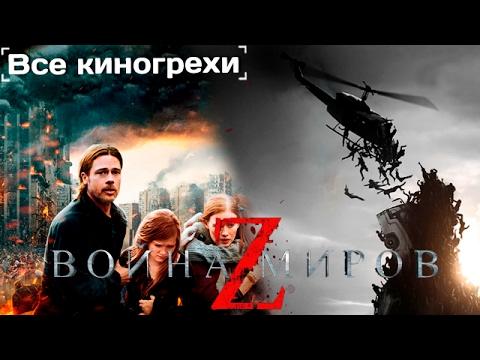 Все киногрехи и киноляпы Война миров Z
