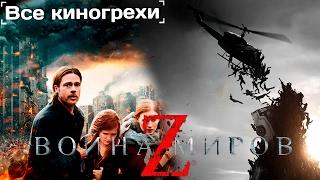 """Все киногрехи и киноляпы """"Война миров Z"""""""