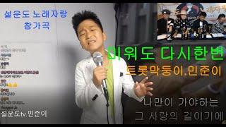 (설운도TV.운도노래자랑)트롯막둥이 민준이 참가. 미워도 다시한번(원곡.남진)