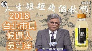 【梁丸】2018台北市長候選人「吳萼洋」(懶人包)