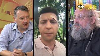 Зеленского – в президенты Украины! / И. Стрелков, М. Калашников и А. Вассерман/