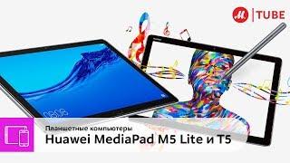 Обзор планшетов Huawei MediaPad T5 и Huawei MediaPad M5 Lite