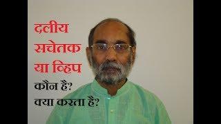 दलीय सचेतक या व्हिप क्या है?/ डॉ ए. के. वर्मा