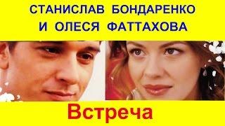 Станислав Бондаренко и Олеся Фаттахова