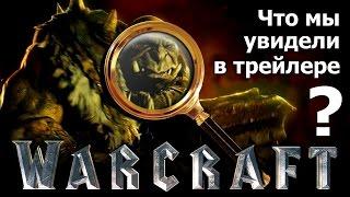 Warcraft: РАЗБОР ТРЕЙЛЕРА от Игромании