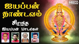 Tamil Hindu Devotional  Ayyappan Thandavam  Assorted Artiste  Jukebox