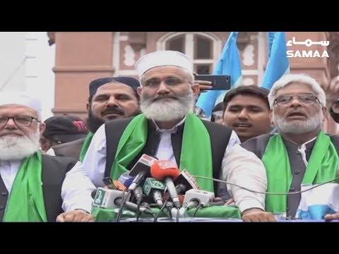 No difference between PPP, PML-N and PTI: Siraj ul Haq | SAMAA TV | 24 June 2019