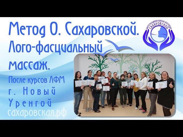 Метод Сахаровской. Новый Уренгой 28-29 ноября. После ЛФМ-2.