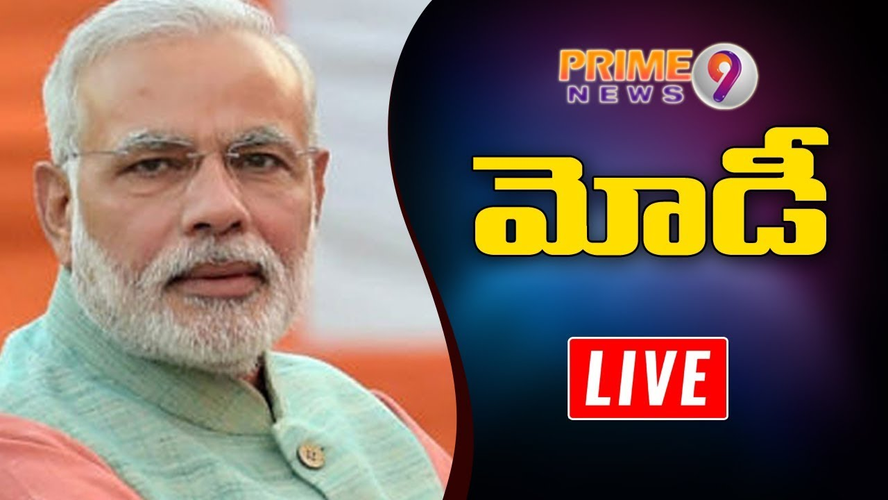 PM Shri Narendra Modi addresses public meeting in Gangavathi