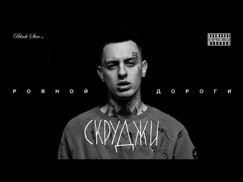 preview Скруджи - Ровной дороги from youtube