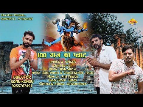 100 गज का प्लाट  Sonu Kundu  Chandi Sorkhi  Anjali  New DJ Bhole Song 2018