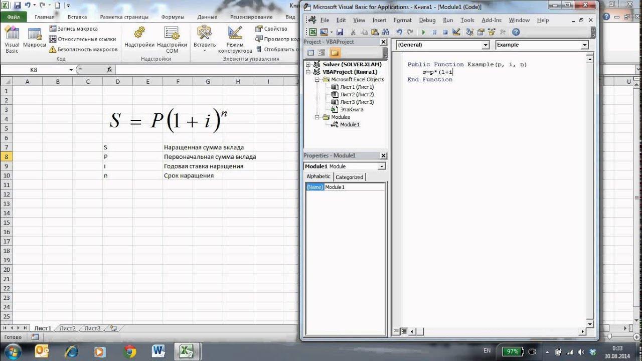 Создание пользовательских функций в Excel, часть 1