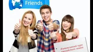 Интенсивный курс английского языка Кемерово Friends(, 2012-04-16T12:28:13.000Z)