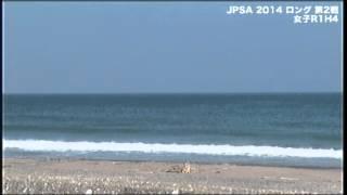 JPSA2014ロング第2戦Real Bvoice千倉プロ 女子R1H4