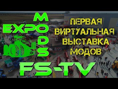 FS-TV MODS EXPO 2020! Первая виртуальная выставка сельхозтехники! FS19