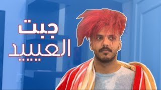 محمد عسيري - صبغت شعري (جبت العيييد)!!