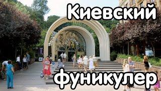 Киевский фуникулер возобновил работу после ремонта(, 2015-08-30T13:47:58.000Z)