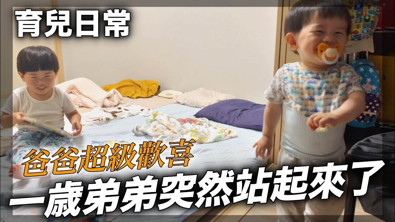 【育兒日常】1歲的弟弟突然站起來了