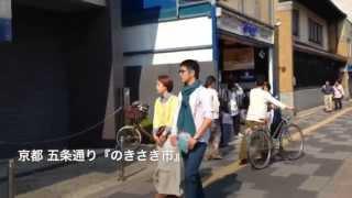 京都 五条通 『のきさき市』