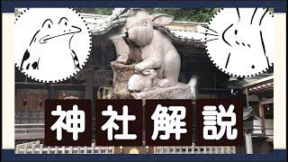 【ゆっくり解説】つき神社 thumbnail