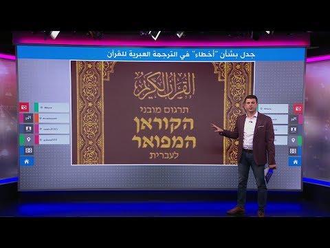 ترجمة عبرية للقرآن من مجمع الملك فهد تستبدل المسجد الأقصى بهيكل سليمان  - نشر قبل 8 ساعة
