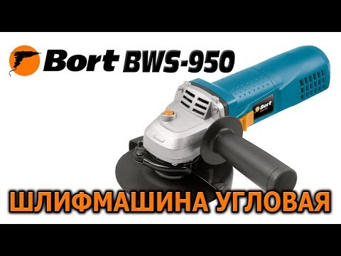 BORT BWS-950 ШЛИФМАШИНКА УГЛОВАЯ / БОЛГАРКА / ГРИНДЕР / УШМ БОРТ 950
