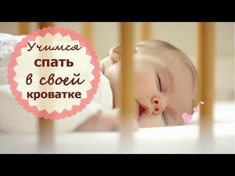 Как приучить малыша спать в своей кроватке на грудном вскармливании