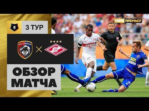 27.07.2019 Тамбов - Спартак - 2:0. Обзор матча