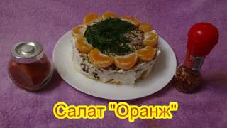 Салат Оранж салаты на праздничный стол быстро вкусно