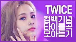 [컴백기념] 돌아온 써머퀸 '트와이스(TWICE)'의 타이틀곡 모아듣기