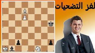 لغز شطرنج مدهش للأبطال فقط ...