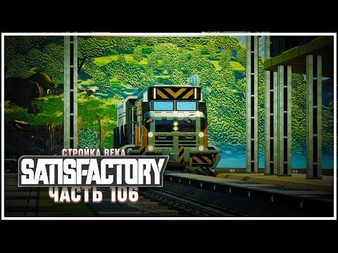 Запускаем нефтяной поезд (я нафелил, как всегда!) 🦉 Satisfactory (Сатисфактори) #106