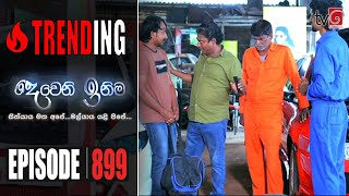 Deweni Inima | Episode 899 07th September 2020 Thumbnail